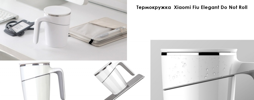 Термокружка Xiaomi Fiu Elegant Do Not Rol